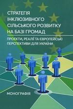 Стратегія інклюзивного сільського розвитку на базі громад. Проекти, реалії та європейські перспективи для України
