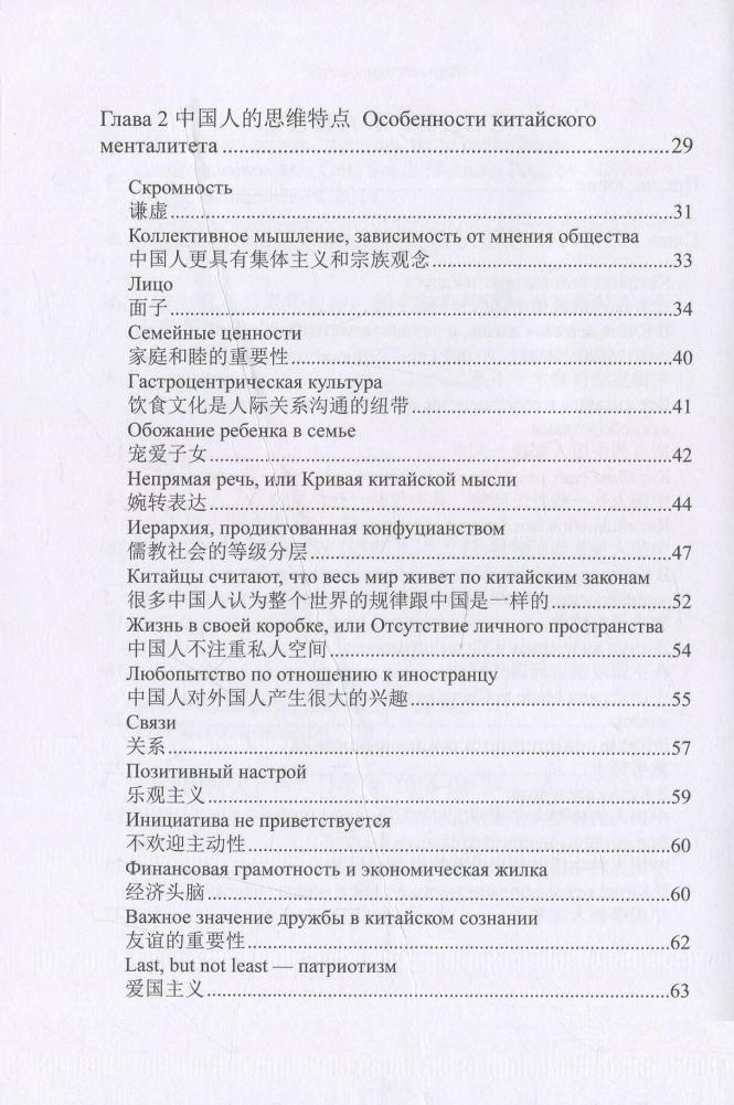 Китай настоящий - купить и читать книгу