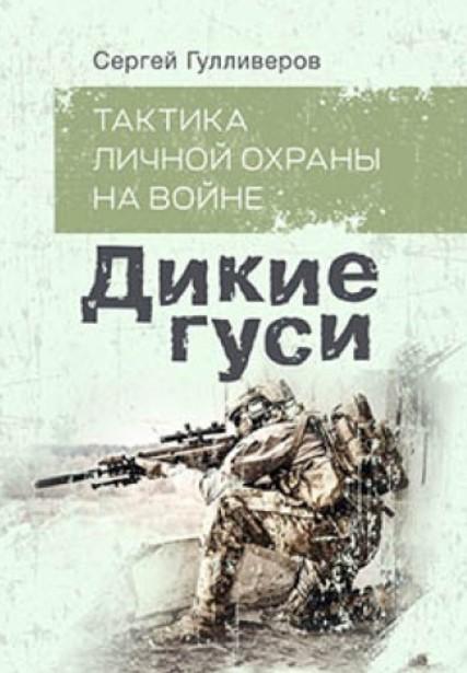 Тактика личной охраны на войне. Дикие гуси - купить и читать книгу