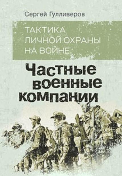 Тактика личной охраны на войне. Частные военные компании - купить и читать книгу