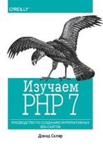 Изучаем PHP 7. Руководство по созданию интерактивных веб-сайтов - купить и читать книгу
