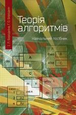 Теорія алгоритмів. Навчальний посібник - купить и читать книгу