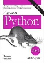 Изучаем Python. Том 1