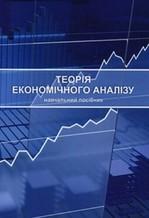 Теорія економічного аналізу - купить и читать книгу