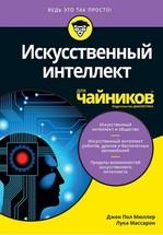 Искусственный интеллект для чайников - купити і читати книгу