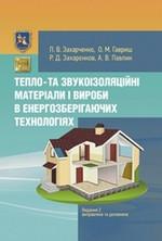 Тепло- та звукоізоляційні матеріали і вироби в енергозберiгаючих технологіях. Видання 2, виправлене та доповнене