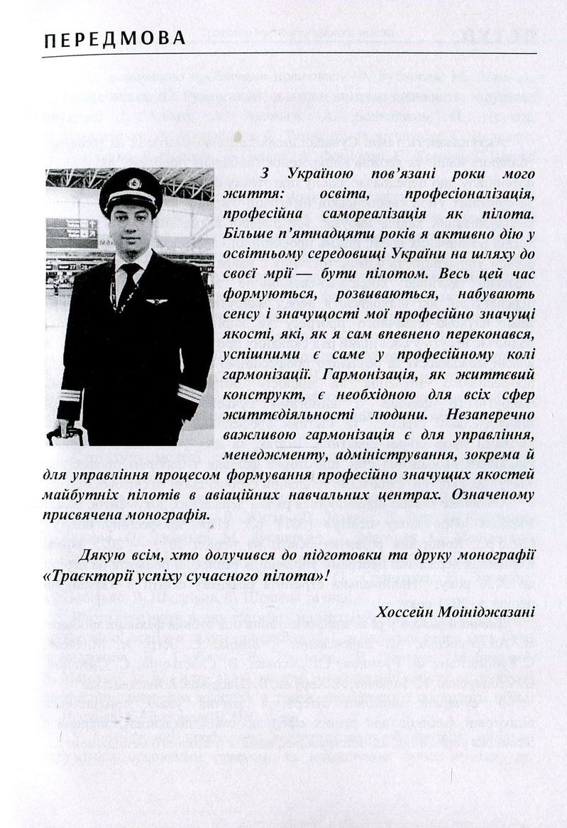 """Купить книгу """"Траєкторії успіху сучасного пілота. Монографія"""""""