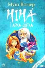 Ніна і Арка Світла