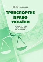 Транспортне право України. Навчальний посібник