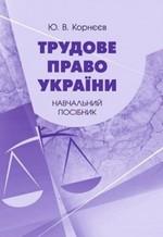 Трудове право України. Навчальний посібник