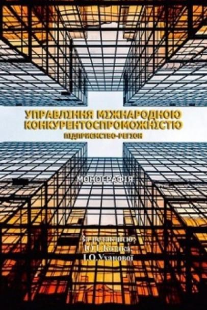 Управління міжнародною конкурентоспроможністю. Підприємство - регіон. Монографія - купить и читать книгу