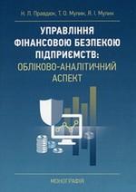 Управління фінансовою безпекою підприємств: обліково-аналітичний аспект - купити і читати книгу