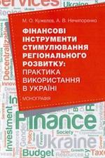 Фінансові інструменти стимулювання регіонального розвитку. Практика використання в Україні. Монографія