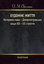 Художнє життя Катеринослава - Дніпропетровська кінця ХІХ - ХХ століття. Монографія - купити і читати книгу