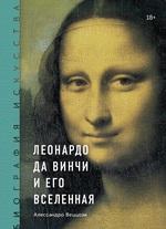 Биография искусства. Леонардо да Винчи и его вселенная - купить и читать книгу