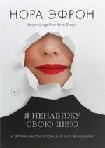 """Купить книгу """"Я ненавижу свою шею и другие мысли о том, как быть женщиной"""""""