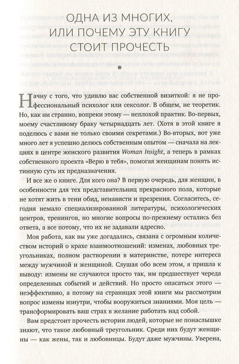 """Купить книгу """"Измены. Сладость и горечь запретных отношений"""""""