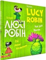 Історії Люсі Робін. Не лише колючки / Stories Lucy Robin. Not Just Thorns