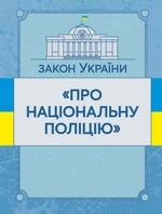 """Закон України """"Про національну поліцію"""". Станом на 07.10.2020 р."""