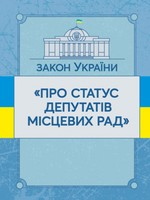 "Закон України ""Про статус депутатів місцевих рад"". Станом на 02.09.2019 р."