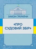 """Закон України """"Про судовий збір"""". Станом на 02.09.2019 р."""