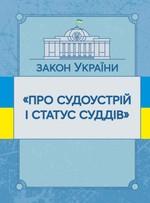 """Закон України """"Про судоустрій і статус суддів"""". Станом на 02.09.2019 р."""