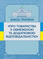 """Закон України """"Про товариства з обмеженою та додатковою відповідальністю"""". Станом на 02.09.2019 р."""