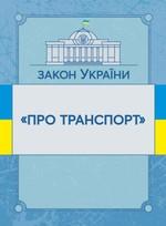"""Закон України """"Про транспорт"""". Станом на 02.09.2019 р."""