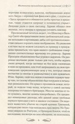 """Купить книгу """"Мистические произведения русских писателей"""""""