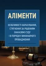 Аліменти. Особливості нарахування, стягнення за рішенням (наказом) суду і в порядку виконавчого провадження