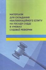 Матеріали для складання кваліфікаційного іспиту на посаду судді в умовах судової реформи