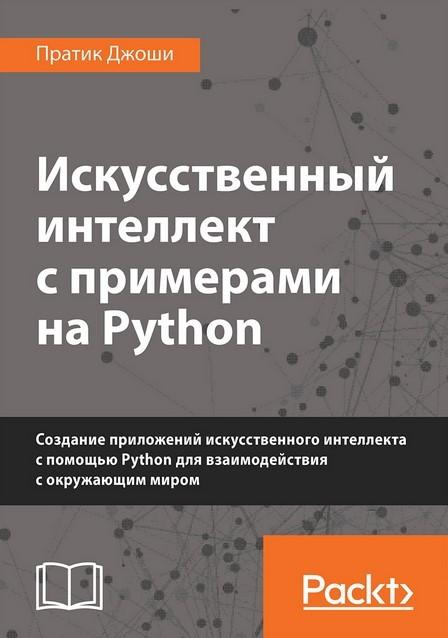 Искусственный интеллект с примерами на Python - купить и читать книгу