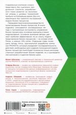 Бизнес-процессы. Языки моделирования, методы, инструменты - купить и читать книгу