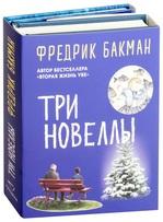 Три новеллы (комплект из 2-х книг)