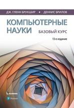 Компьютерные науки. Базовый курс - купить и читать книгу