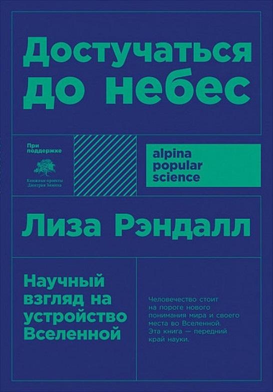 """Купить книгу """"Достучаться до небес. Научный взгляд на устройство Вселенной"""""""