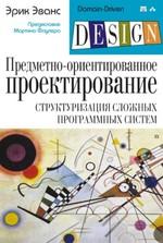 Предметно-ориентированное проектирование (DDD). Структуризация сложных программных систем - купити і читати книгу