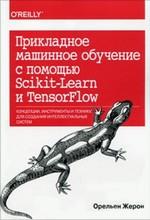 Прикладное машинное обучение с помощью Scikit-Learn и TensorFlow - купить и читать книгу