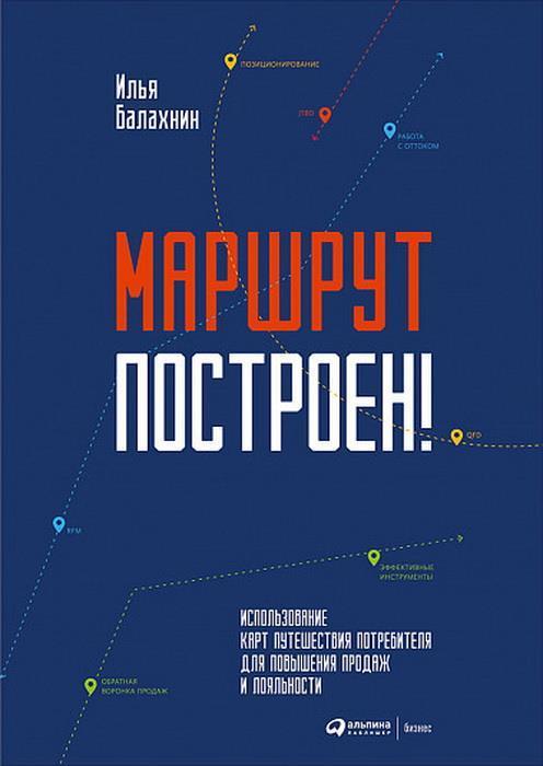 """Купить книгу """"Маршрут построен! Применение карт путешествия потребителя для повышения продаж и лояльности"""""""