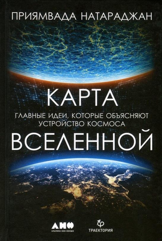 """Купить книгу """"Карта Вселенной. Главные идеи, которые объясняют устройство космоса"""""""