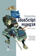 Секреты JavaScript ниндзя - купить и читать книгу