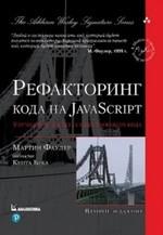 Рефакторинг кода на JavaScript. Улучшение проекта существующего кода - купить и читать книгу