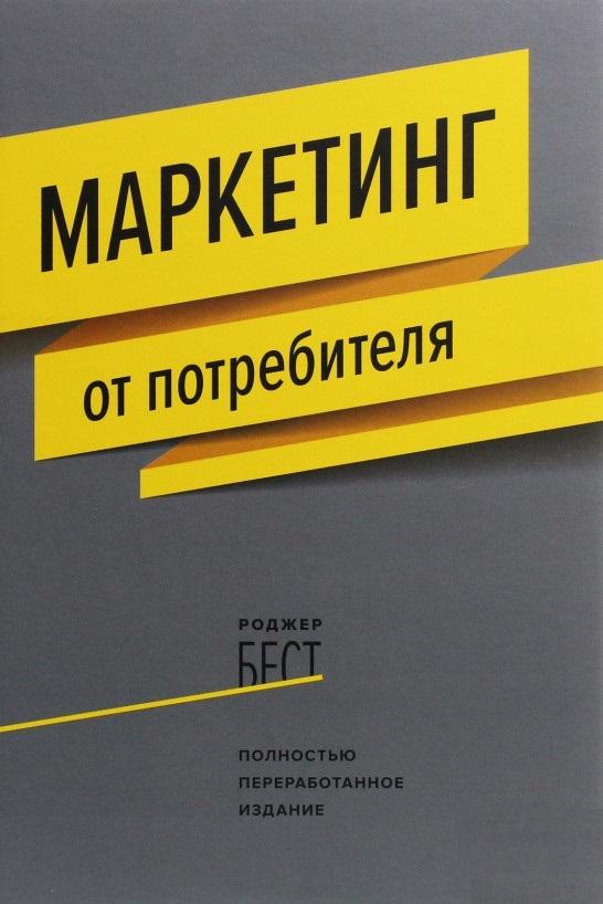 """Купить книгу """"Маркетинг от потребителя"""""""