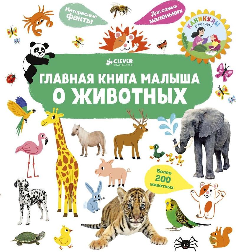 """Купить книгу """"Главная книга малыша. О животных"""""""
