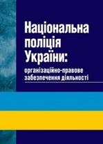 Національна поліція України: організаційно-правове забезпечення діяльності