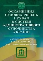 Оскарження судових рішень і ухвал в системі адміністративного судочинства України