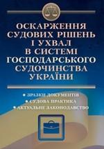 Оскарження судових рішень і ухвал в системі господарського судочинства України
