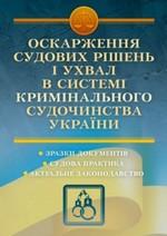 Оскарження судових рішень і ухвал в системі кримінального судочинства України