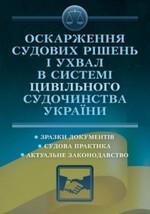 Оскарження судових рішень і ухвал в системі цивільного судочинства України