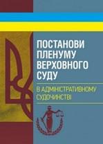 Постанови Пленуму Верховного суду в адміністративному судочинстві